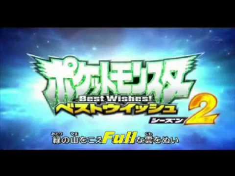 Pokemon - Opening 15 [Full] Be an Arrow Japan