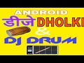 Android dholki Mixing free HINDI