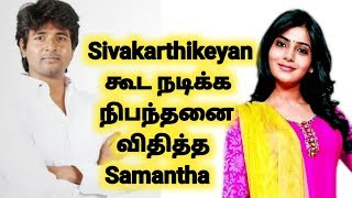 Samantha even acting  condition with Sivakarthikeyan movie