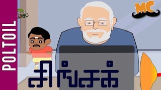 POLTOIL - CHINCHAK| ANIMATED-SERIES | EPI - 01 | Madras Central