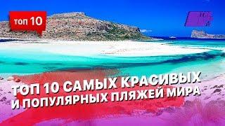 Самые красивые и популярные пляжи Мира... Вы еще не решили куда поедете этим летом?