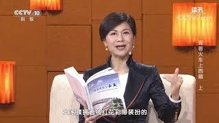 《读书》 20201120 疏王炀 《背着火车上西藏》 背着火车上西藏 上| CCTV科教 - YouTube