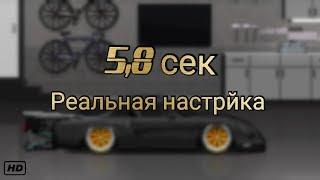 Pixel car racer настройка машины 5,8 сек