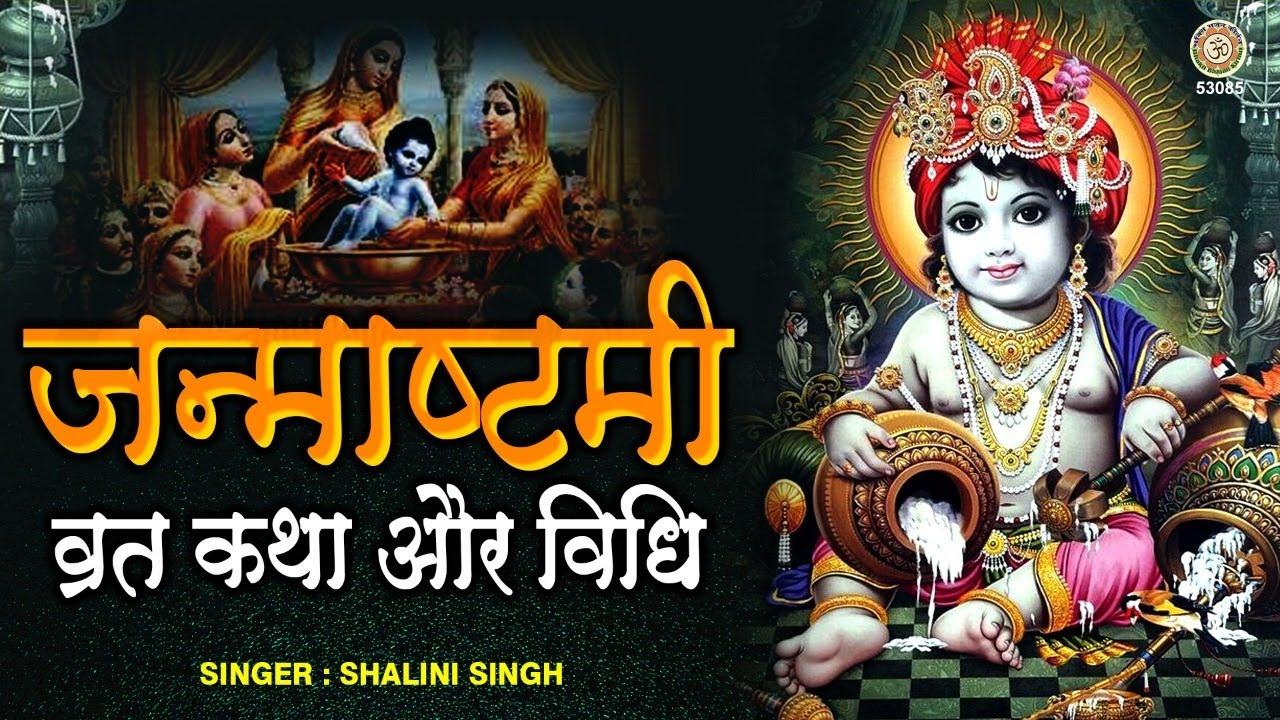 जन्माष्टमी व्रत कथा और विधि | जन्माष्टमी की पूजा | Krishna Janmashtami 2020 | Bhakti Bhajan Kirtan