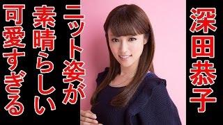 深田恭子 「ニット姿が素晴らしい」「可愛すぎる」「衣装さん偉い」の声...