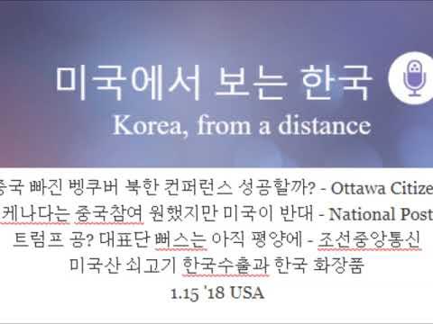 미국에서 보는 한국[1.15 '18 USA]