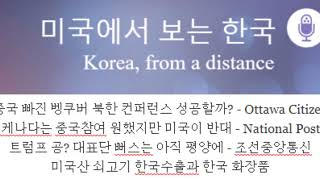 미국에서 보는 한국[1.15 '18 USA]문재인에게 화난 북한