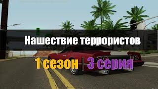 Gta сериал- Нашествие террористов 1 сезон, 3 серия
