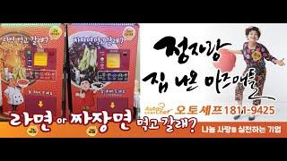 (주)Auto Chef오토셰프 무인라면 자판기-(집나온…