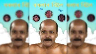 Borolar Biloi | Full Assamese Movie | VCD