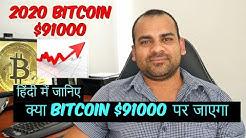 Bitcoin News : bitcoin price prediction 2018 in Hindi   Bitcoin going to $91000 in 2020