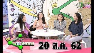 แชร์ข่าวสาวสตรอง I 20 ส.ค. 2562 Iไทยรัฐทีวี
