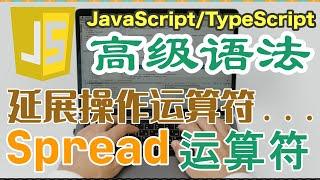 Javascript 中文教学 - 高级语法篇 - Spread运算符(延展操作运算符...)