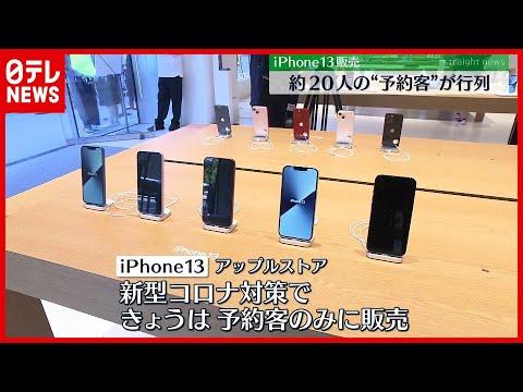 【iPhone13】「感無量です」早朝から行列も…きょう販売開始