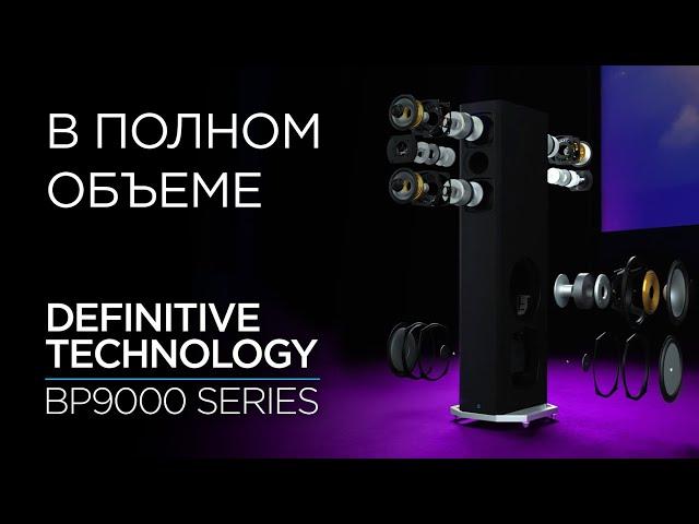 Биполярная акустика не только для домашнего кинотеатра: Definitive Technology 9000 Series
