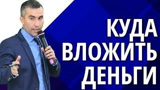 Куда вложить новичку 10к рублей в нете. Для заработка!