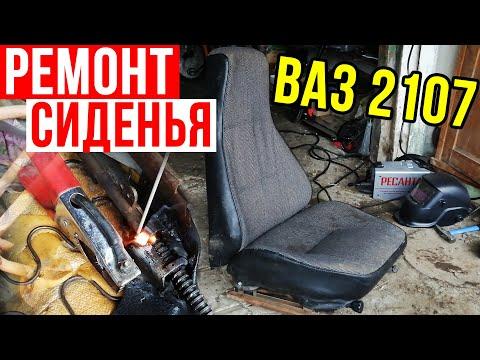 Ремонт СИДЕНЬЯ на ВАЗ 2107