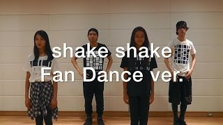 lol-エルオーエル- / 「shake shake」 Fan Dance ver.
