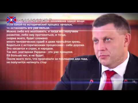 Захарченко о децентрализации