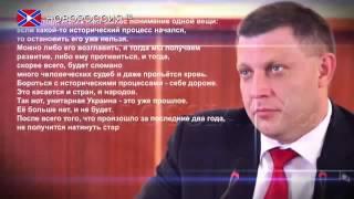 Захарченко о децентрализации Украины