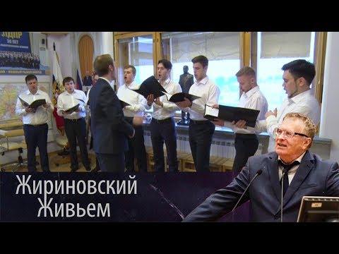 Хор ЛДПР поздравил Владимира Жириновского с 23 февраля