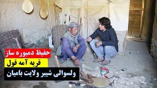 .حفیظ دمبوره ساز قریه آمه قول ولسوالی شیبر ولایت بامیان Village life Afghanistan Shibar Bamyan