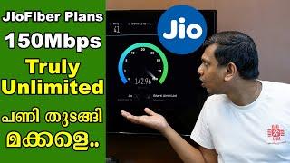 JioFiber New plans and Speed Test | അംബാനി  തൂത്തുവാരുമോ? | Reliance Jio