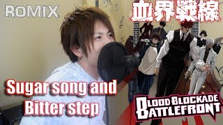 Cover images シュガーソングトビターステップ Sugar song and Bitter Step- Kekkai Sensen ED (ROMIX Cover)
