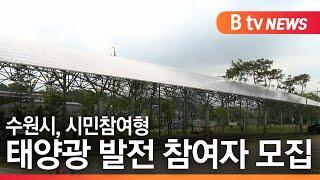 [수원]수원시, 시민참여형 태양광 발전 참여자 모집