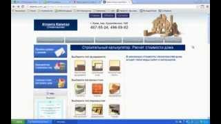 Калькулятор строительства частного дома(, 2014-01-11T16:54:16.000Z)