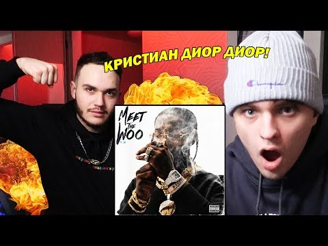 ЖАРА! Pop Smoke — Meet The Woo 2 РЕАКЦИЯ