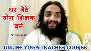घर बैठे योग शिक्षक बनें Free Online Yoga Teacher Training Course by Nityanandam Shree