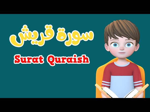 Learn Surah Quraish   Quran for Kids    القرآن للأطفال  -  تعلّم سورة قربش