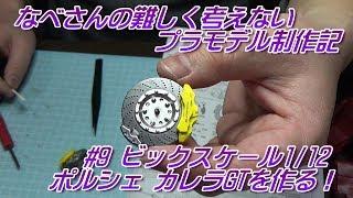 #9 ビックスケール1/12ポルシェカレラGTを作る!なべさんの難しく考えないプラモデル制作記(Porsche Carrera GT)