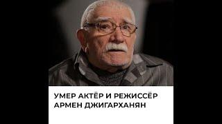 «Актёр не имеет ни национальности, ни пола». Умер народный артист СССР Армен Джигарханян #Shorts