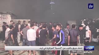 """إخماد حريق بالقرب من """"الحسبة"""" المركزية في اربد 21/4/2020"""