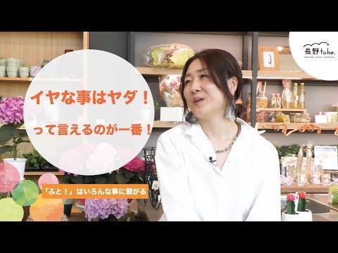 24)心理カウンセラー永井あゆみのココロノコトノハ 「「ふと!」は広がる!自分の気持ちを伝えよう!④」 長野tube