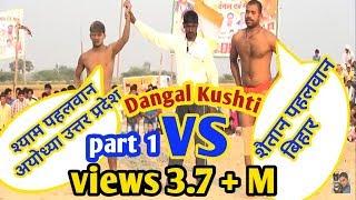 dangal up or bihar ka mukabla  दंगल  उत्तरप्रदेश  और  बिहार  का मुकाबला  जरुर  देखें।