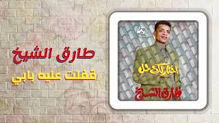 طارق الشيخ - قفلت عليه بابى | Tarek El Sheikh - Afalt Aleh Babi