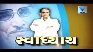 Pandurang Shastri Founder Swadhyaya Parivar