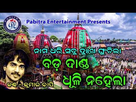 Bada Danda Dhuli Nahela - Superhit Odia Shree Jagannath Bhajan By Kumar Bapi On Odia Bhaktisagar