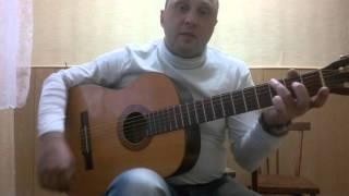 Уроки гитары ДДТ- Метель августа.1 часть