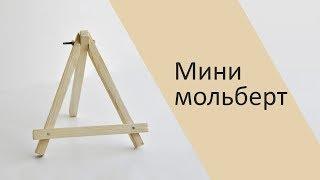 мИНИ МОЛЬБЕРТ СВОИМИ РУКАМИАВ