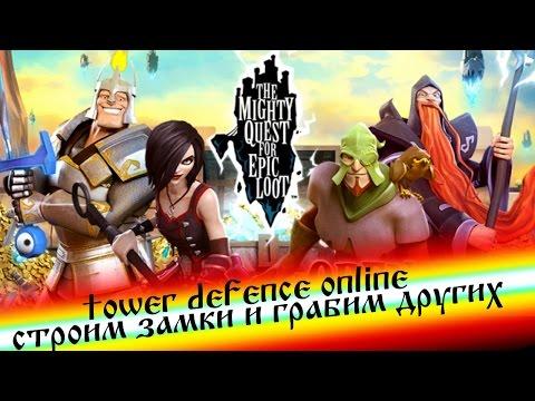 The Mighty Quest For Epic Loot. Обзор онлайн игры в стиле tower defence, строй свой замок и грабь!