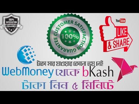 Webmoney to bKash Dollar Exchange ওয়েবমানি থেকে বিকাশে টাকা কিভাবে নিবো // Muradpur IT Center