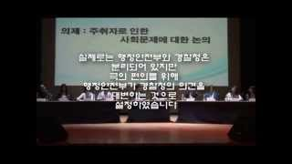 서울과학기술대학교 행정학과  Plan P 모의국무회의 영상