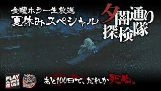 #1【ホラー】弟者,兄者,おついちの「夕闇通り探検隊」【2BRO.】 thumbnail