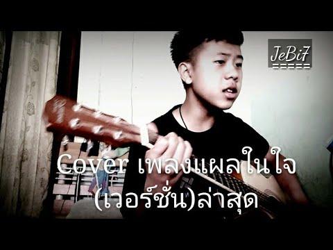 Cover เพลงแผลในใจ(เวอร์ชั่นล่าสุด) JeBi7