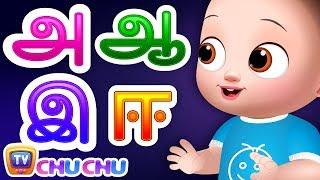 அ ஆ இ ஈ உயிர் எழுத்துக்கள் பாடல் (A Aa E Ee Uyir Ezhuthukal Song) - ChuChu TV Tamil Rhymes for Kids