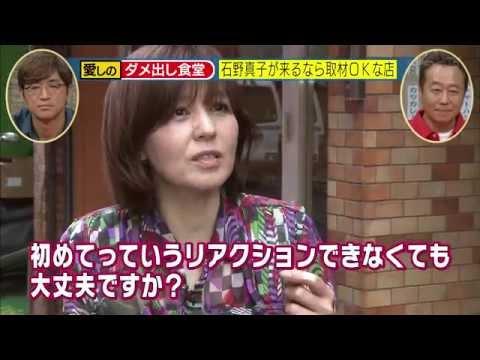 『愛しのダメ出し食堂』'14 08 -石野真子ちゃん